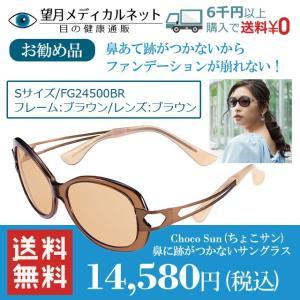 Choco Sun(ちょこサン) 鼻に跡がつかないサングラス Sサイズ フレームカラー:ブラウン/レンズカラー:ブラウン FG24500BR|m-medical-net