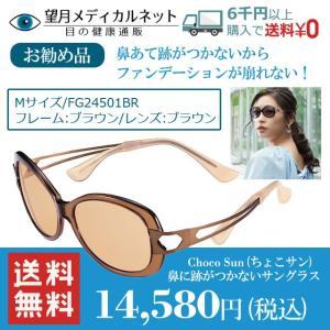 Choco Sun(ちょこサン) 鼻に跡がつかないサングラス Mサイズ フレームカラー:ブラウン/レンズカラー:ブラウン FG24501BR|m-medical-net