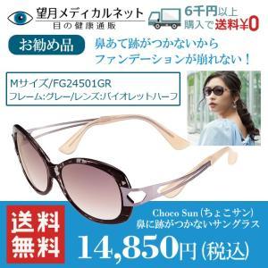 Choco Sun(ちょこサン) 鼻に跡がつかないサングラス Mサイズ フレームカラー:グレー/レンズカラー:バイオレットハーフ FG24501GR|m-medical-net