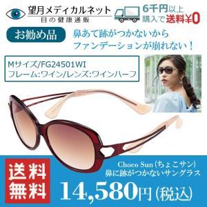 Choco Sun(ちょこサン) 鼻に跡がつかないサングラス Mサイズ フレームカラー:ワイン/レンズカラー:ワインハーフ FG24501WI|m-medical-net