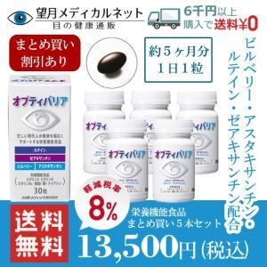 オプティバリア 6箱セット(約半年分) 目の健康が気になる方のサプリメント 栄養調整食品|m-medical-net