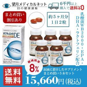 オプティエイドDE 6箱セット(約半年分) 涙液に着目したサプリメント 栄養機能食品|m-medical-net
