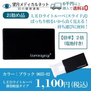 LEDライトルーペ9635-02(スライド式) カラー:ブラック 薄型軽量タイプ 光学機器 m-medical-net