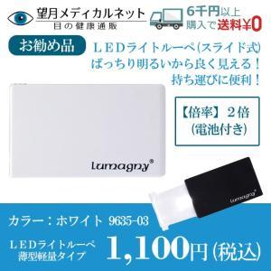 LEDライトルーペ9635-03(スライド式) カラー:ホワイト 薄型軽量タイプ 光学機器 m-medical-net