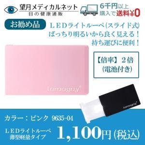 LEDライトルーペ9635-04(スライド式) カラー:ピンク 薄型軽量タイプ 光学機器 m-medical-net