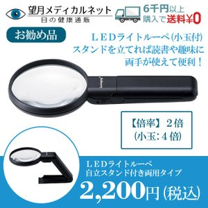 LEDライトルーペ9643(小玉付) 両手が使える自立スタンド付き両用タイプ 光学機器 m-medical-net