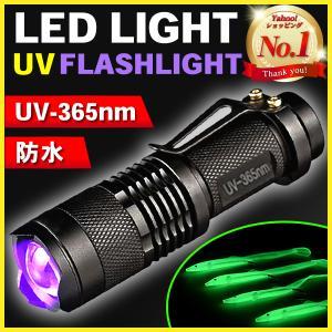 ブラックライト 365nm 紫外線ライト UVライト LED 釣り 蓄光 硬化 防水 ペット 尿