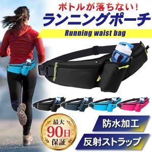 ランニングポーチ ペットボトル 防水 ボトル ウエストポーチ ジョギング バック バッグ