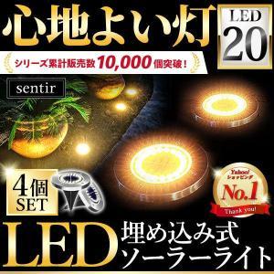 ソーラーライト 埋め込み 屋外 庭 ガーデンライト おしゃれ 防水 明るい LED 置き型 4個