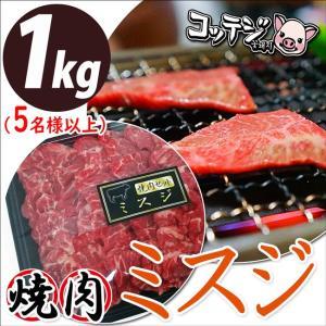 焼肉セット ミスジ みすじ 1kg 霜降り赤身 希少部位 バーベキュー BBQ 焼肉 牛肉 焼き肉 ...