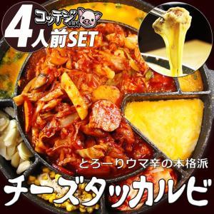 【送料無料】チーズタッカルビ 具材全部セット 専用チーズ野菜タレセット 4〜5人 BBQ ダッカルビ 焼き肉 韓国焼肉 ギフト対応可