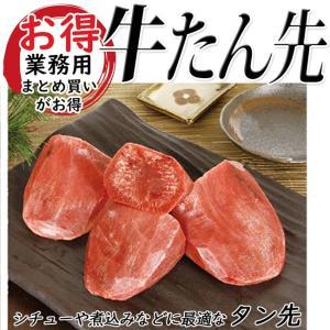 牛たん 牛タン たん先 タン先 約6kg ムキタン ブロック 煮込み カレー シチュー トロたん 牛肉 業務用