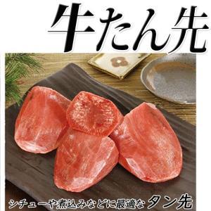 牛タン先 たん先 約1.5kg/袋 牛タン ムキタン ブロッ...