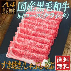 A5等級 黒毛和牛 肩ロース すき焼き しゃぶしゃぶ セット クラシタ 約1kg 牛肉 新春セール