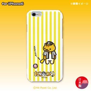 特価! ねこあつめ スマートフォンケース(for iPhone6)「たてじまさん」|m-onlineshop