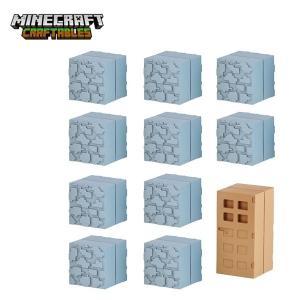 マインクラフト マイケシ ブロックセット 丸石とドア|m-onlineshop