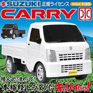 R/C 軽トラ スズキ キャリー 1/20 ラジコンカー ホワイト m-onlineshop