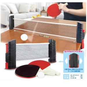 手軽にピンポン! 伸縮ネット式 ポータブル 卓球セット|m-onlineshop