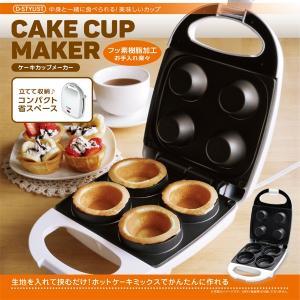 送料無料! ケーキカップメーカー 中身と一緒に食べられる!|m-onlineshop