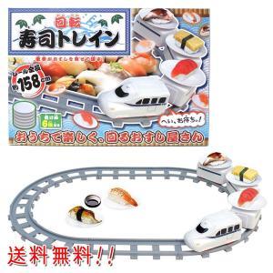 送料無料! 4両編成 おうちで楽しい回転寿司! 回転寿司トレイン「お寿司を乗せて電車が走る!!」|m-onlineshop