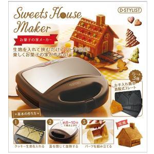 送料無料! お菓子の家メーカー お菓子の家をつくっちゃおう!|m-onlineshop
