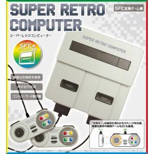 スーパーレトロコンピューター (スーファミ互換機)|m-onlineshop