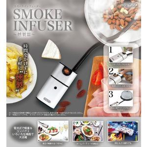 送料無料! スモークインフューザー (薫製器) 簡単 手軽に薫製料理が楽しめる!|m-onlineshop