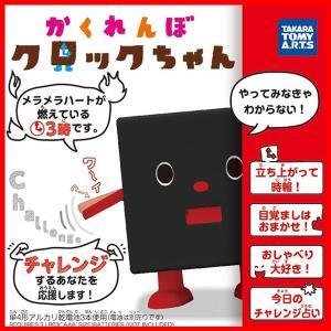 特価! かくれんぼクロックちゃん チャレンジ (ブラック)|m-onlineshop