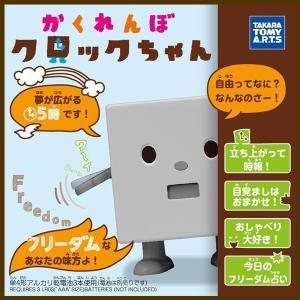 特価! かくれんぼクロックちゃん フリーダム (グレー)|m-onlineshop