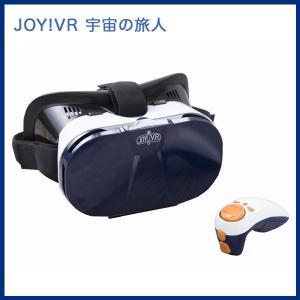 JOY!VR 宇宙の旅人|m-onlineshop