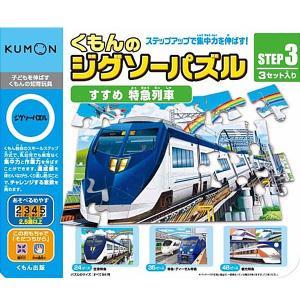 くもん ジグソーパズル STEP3 すすめ 特急列車|m-onlineshop