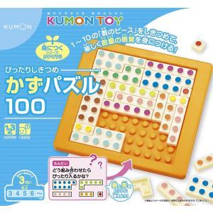 くもん ぴったりしきつめ かずパズル100|m-onlineshop
