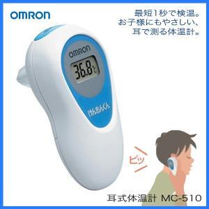 オムロン 耳式電子体温計 けんおんくんミミ MC-510|m-onlineshop