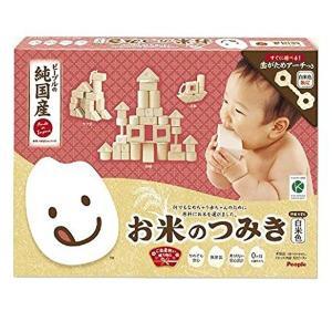 送料無料! 純国産お米のおもちゃシリーズ お米のつみき 白米色|m-onlineshop