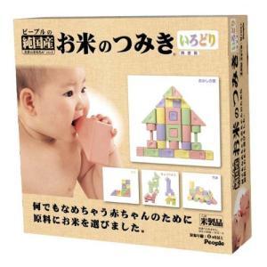 送料無料! 純国産お米のおもちゃシリーズ  お米のつみき いろどり|m-onlineshop