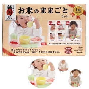 送料無料! 純国産お米のおもちゃシリーズ  お米のままごとセット|m-onlineshop