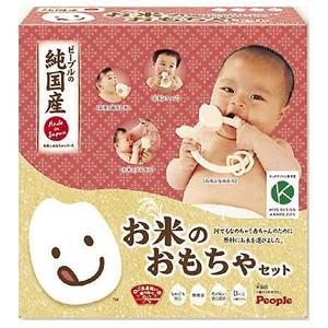 送料無料! 純国産お米のおもちゃシリーズ  お米のおもちゃセット|m-onlineshop