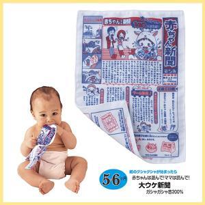 ピープル ノンキャラ良品 なめても安心 赤ちゃん専用新聞第5版|m-onlineshop