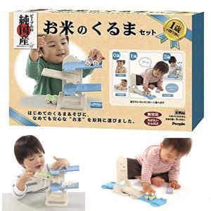 送料無料! 純国産お米のおもちゃシリーズ  お米のくるまセット|m-onlineshop