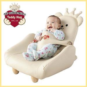 送料無料! 赤ちゃんから大人まで使えるチェア! テディハグ (ラッピング不可)|m-onlineshop