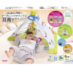 うちの赤ちゃん世界一 オーガニックサウンドの耳育キャノピー|m-onlineshop