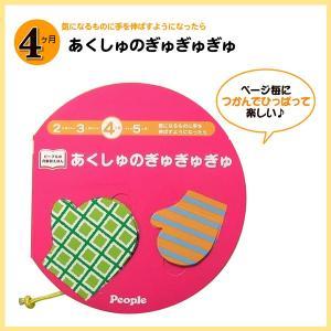 ピープルの月齢別えほん あくしゅのぎゅぎゅぎゅ|m-onlineshop