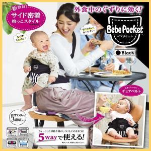 送料無料! ピープル 外出中のぐずりに効く! Bebe Pocket ベベポケット (抱っこひも チェアベルト スリング)|m-onlineshop