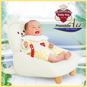 送料無料! 赤ちゃんから大人まで使えるチェア! テディハグ プレミアムエア (ラッピング不可)|m-onlineshop