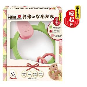 純国産お米のおもちゃシリーズ  お米のなめかみ 限定生産 縁起色|m-onlineshop