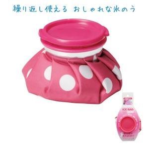 氷のう 氷嚢 アイスバッグ ピンク 1個 190円 144個...