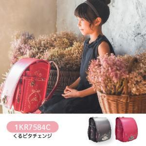 ランドセル 2018 女の子用 くるピタチェンジ 当店限定販...