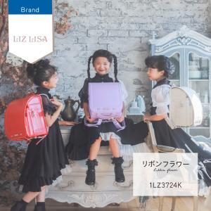 2021年12月出荷予定 ランドセル 女の子 リズリサリボンフラワー 最新版 2022 ニューモデル 女の子 日本製 直営店6年保証 送料無料! 名入れ特典 1lz3724k|ランドセル&バッグのマツモト