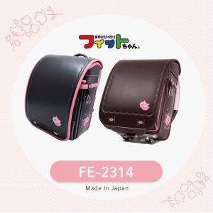 超特価「ベル」ランドセルアウトレット(FE-2314)A4フラットファイル対応 送料&代引手数料無料...