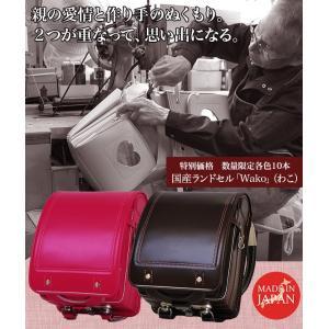 【数量限定 国産ランドセル 「Wako」RA600G】A4フラットファイル対応!代引き手数料無料!送料無料!